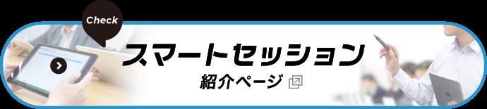 スマートセッション紹介ページ