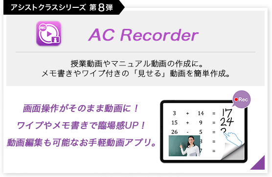 ac_products_acrecorder_pc.png