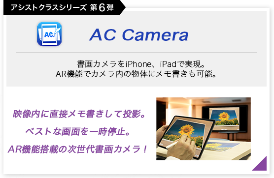 ac_products_accamera_pc.png