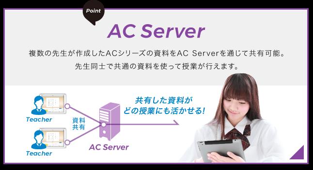 画像:複数の先生が作成したACシリーズの資料をAC Serverを通じて共有可能。先生同士で共通の資料を使って授業が行えます。