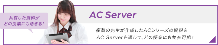 画像:AC Server