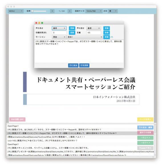 画像:SS4P Tool