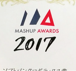 FESTA 2017 by Mashup Awardsで受賞しました!!