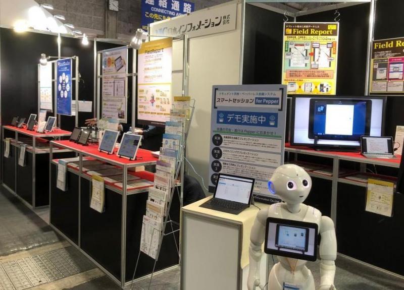 第3回 関西 働き方改革EXPO in インテックス大阪