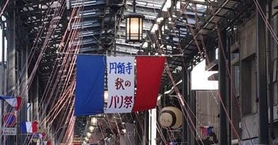 円頓寺 秋のパリ祭に行ってきました
