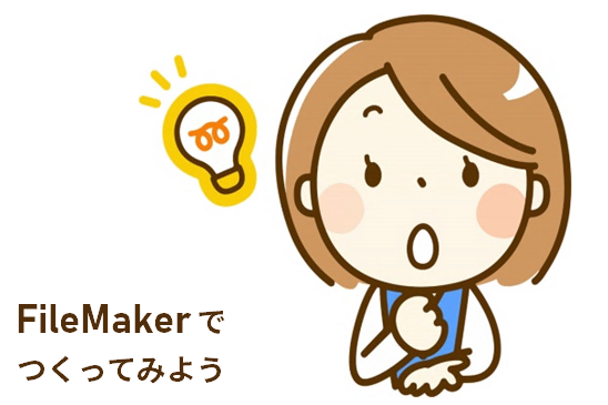 FileMaker でつくってみよう! タブレット編
