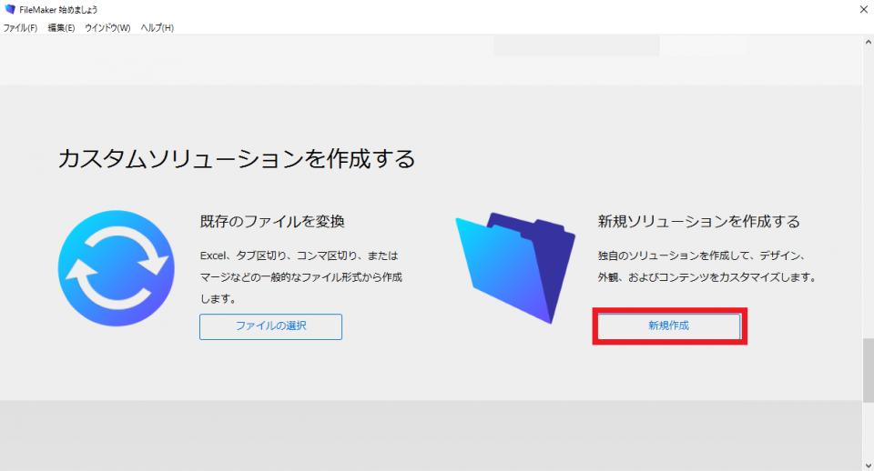 新規ソリューション作成.png